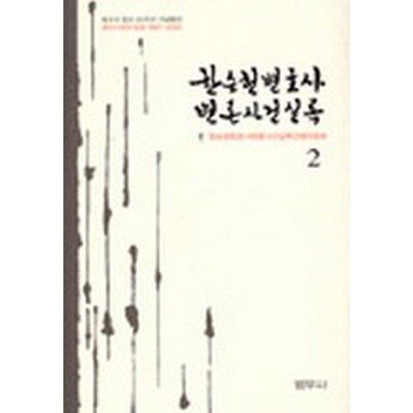 한승헌 변호사 변론사건실록 2(양장)