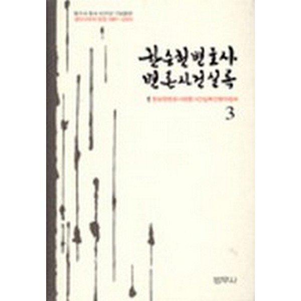 한승헌 변호사 변론사건실록 3(양장)