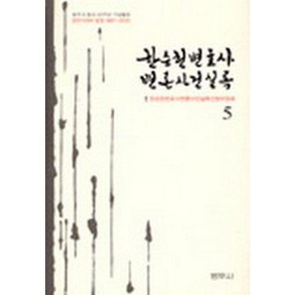 한승헌 변호사 변론사건실록 5(양장)