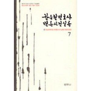 한승헌 변호사 변론사건실록 7(양장)