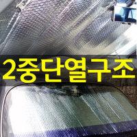 [차별화된 이중단열 구조] 자동차 햇빛가리개/앞유리 햇빛차단/전면/썬가드썬팅/튜닝/차량용품/매트/시트
