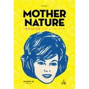��Ӵ��� ź�� MOTHER NATURE: ��  ����  ���� ������ ���� ��ȭ(����)-���̾� Ŭ����15