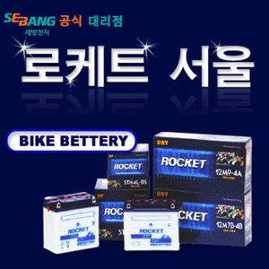 오토바이 로케트배터리(12V3AH~12V5AH) 및 충전기
