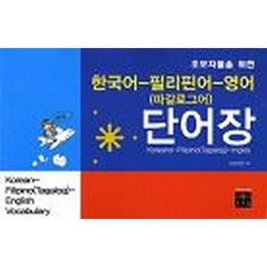 초보자들을 위한 한국어-필리핀어(따갈로그어)-영어 단어장