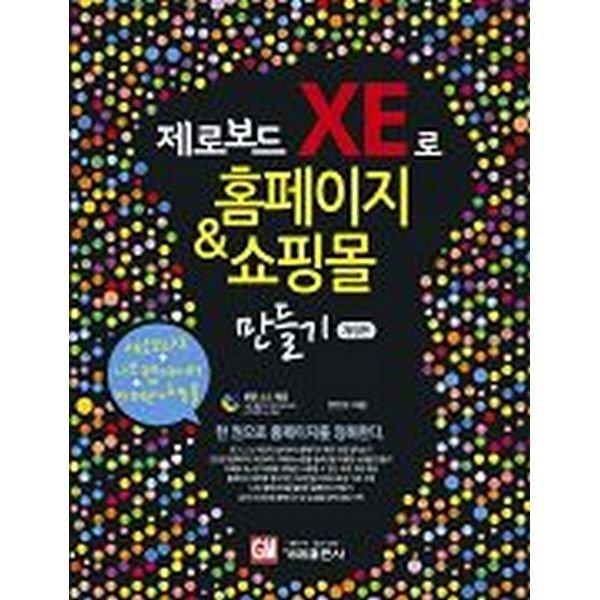 제로보드 XE로 홈페이지   쇼핑몰 만들기(개정판  CD 1 포함)