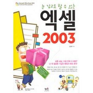 눈 감고도 할 수 있는 엑셀 2003(CD 1 포함)