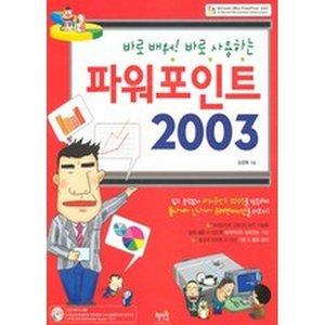 파워포인트 2003: 바로 배워  바로 사용하는(CD1 포함)