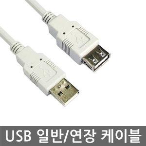 [Anyport]USB 연장 케이블 3.0/2.0/USB연장선/USB허브/프린터/디카/1m/2m/3m/5m/10m