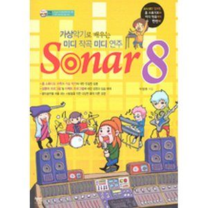 SONAR 소나 8(DVD (소나8트라이얼 본문예제파일))