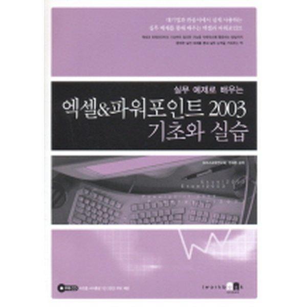 엑셀   파워포인트 2003 기초와 실습: 실무 예제로 배우는(CD 1장 포함)-IT Workbook 시리즈19