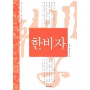 한비자-동양 고전으로 미래를 읽는다011
