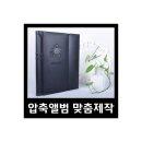 압축앨범맞춤제작/고급앨범/사진앨범/포토앨범