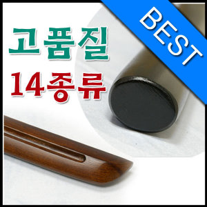 목검전문/ 고품질 고급목검 10종류 모음/휘어짐없음