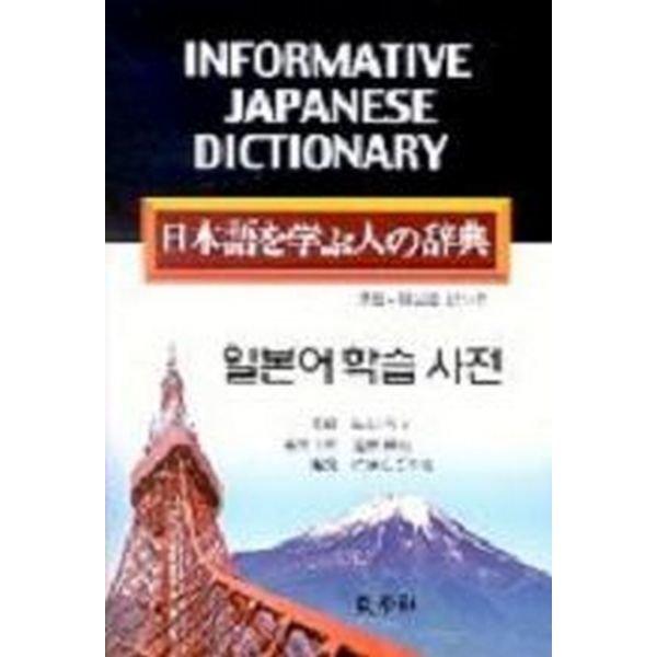 일본어 학습 사전