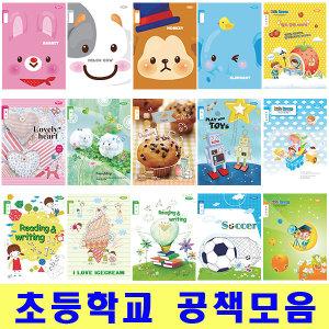 초등노트 공책 알림장 국어수확영어음악한문 무제10권