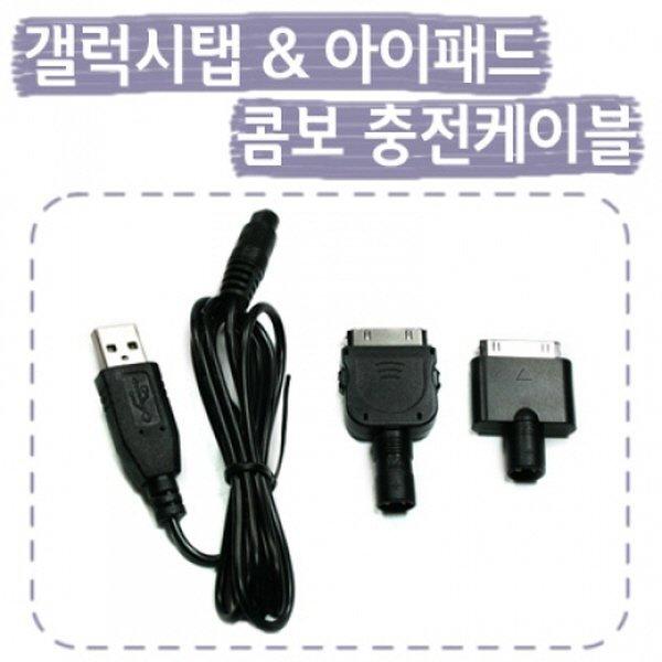 갤럭시 탭 + 아이패드 COMBO충전 케이블