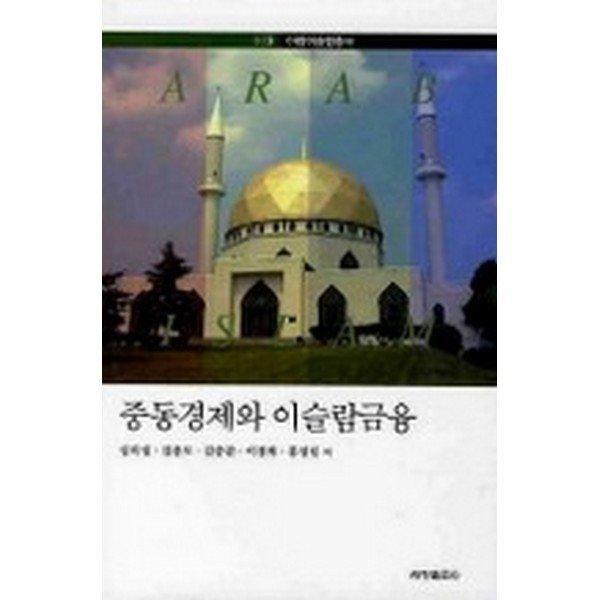 중동경제와 이슬람금융(양장)