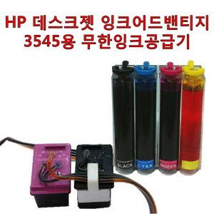 HP 데스크젯 잉크 어드밴티지 3545용 무한잉크공급기