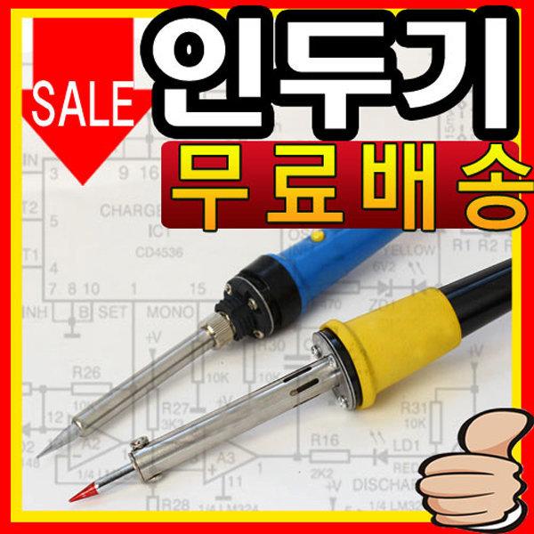 (판매1위)인두기 세트 모음 전기인두기 인두용품