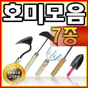호미 모종삽 잔디호미 꽃삽 원예용품 농기구 갈퀴 삽