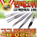 (판매1위)정밀 핀셋 19500개판매돌파 네일아트 족집게