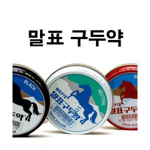 말표 가정용 캔구두약/무색 검정 갈색/가격대비 최고