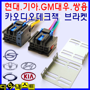 카오디오 데크장착 브라켓 모음전  헤드유닛 현대 기아 대우 쌍용 전차종 마감재 데크잭