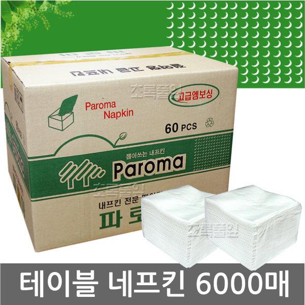 파로마 네프킨 6000매/테이블 넵킨/식당/주방/업소용