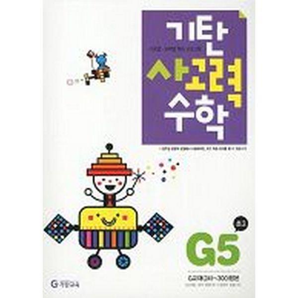 기탄 사고력 수학 G단계 5 (초등 3)(개정판)-기탄 사고력수학 시리즈