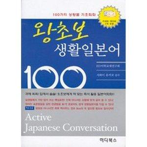 왕초보 생활일본어(교재+테이프 2)