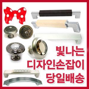 손잡이/문고리/주니어/보석/고급/diy/싱크대/장식장