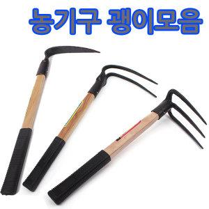 농기구 갈퀴 네기 호미 괭이 모종 원예용품