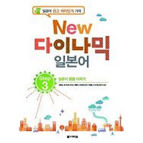 NEW 다락원 다이나믹 일본어 Step 3: 일본어 회화 다지기(개정판 교재+CD 2)