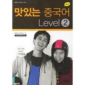 NEW 맛있는 중국어 Level 2(교재+오디오 CD 2+필수문형카드)-맛있는 중국어 회화