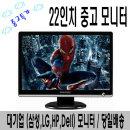 22인치-24인치 삼성 LG  델  중소기업 중고LCD모니터
