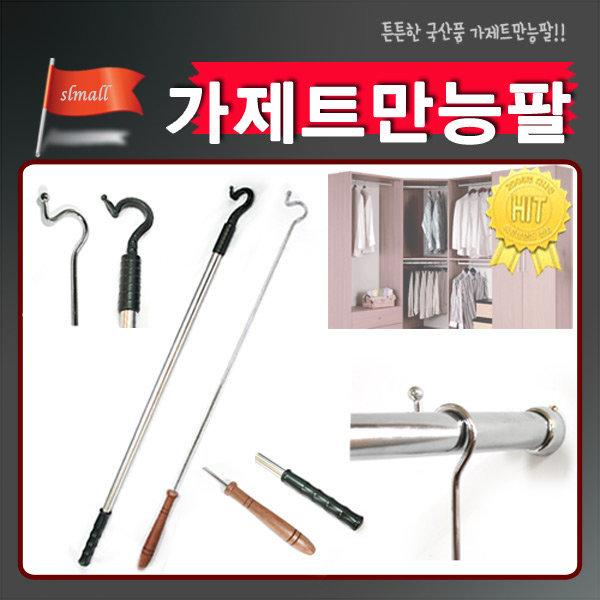 가제트만능팔/옷걸이/장롱/옷정리/행거/다용도집게