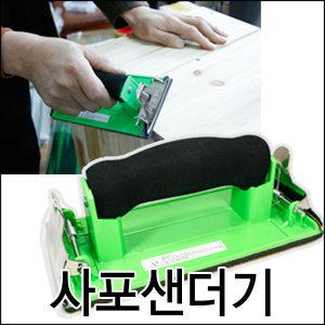 사포샌더기/핸드샌더기/DIY/페이퍼/사포목공용/샌딩기