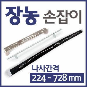 장롱 가구 잡이 원목 보석 2구 장농 싱크대 엔틱 DIY