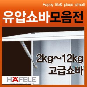 가스쇼바/싱크대/유압쇼바/싱크대플랩장/다양한사이즈