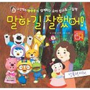 말하길 잘했어 : 성폭력 대처(양장)-구성애와 뽀로로가 함께하는 유아 성교육 그림책05