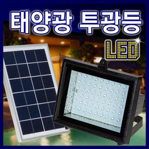 태양광 정원등/태양열/투광등/전등/잔디등/야외등/야외조명/조명등/실외등/가로등/LED/쏠라등