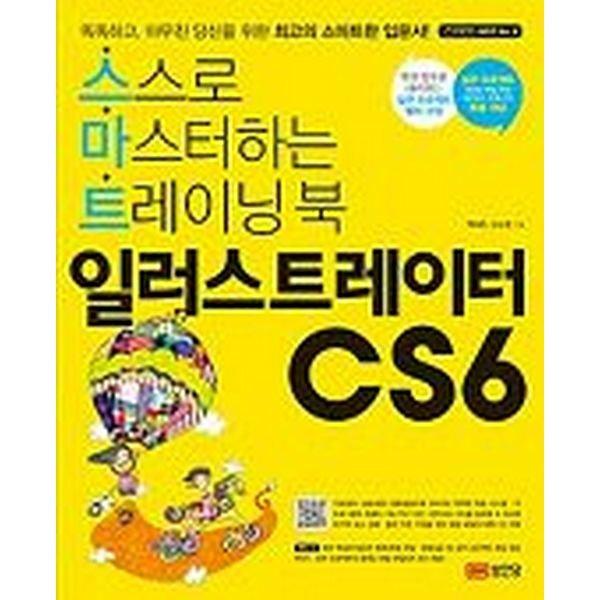 일러스트레이터 CS6: 스스로 마스터하는 트레이닝 북(CD(1))