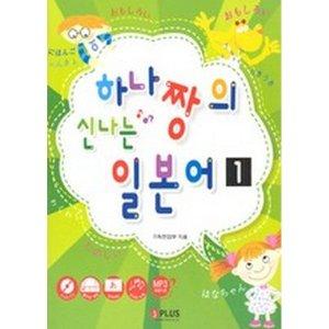 하나짱의 신나는 일본어 1(오디오 CD 1장 포함/워크북 별매  MP3 무료 다운로드)
