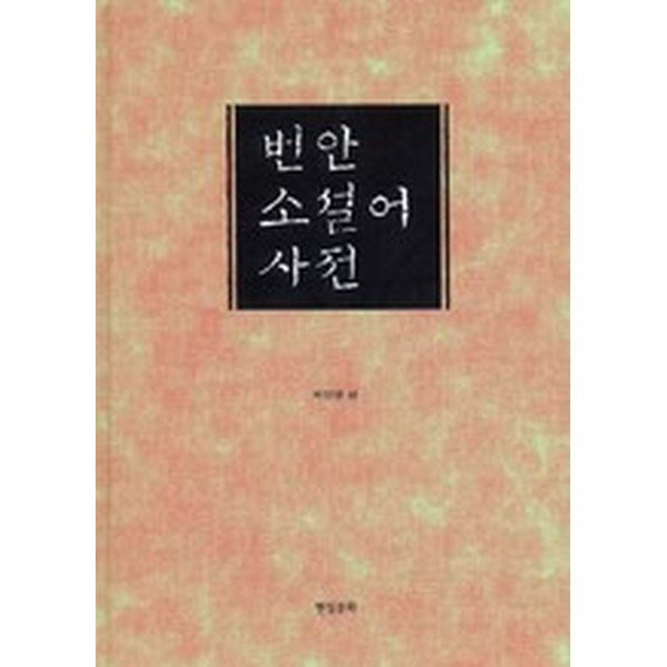 번안 소설어 사전(양장)-한국의 번안 소설