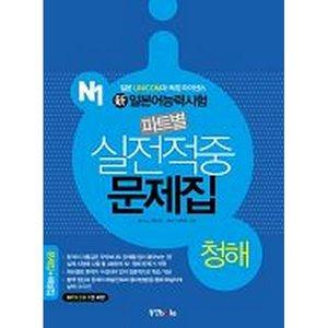 新 일본어능력시험 파트별 실전적중 문제집 N1 청해(교재+MP3 CD 1)