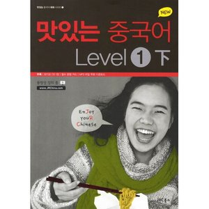 NEW 맛있는 중국어 Level 1 (하)(교재+오디오 CD 1+필수문형카드)-맛있는 중국어 회화