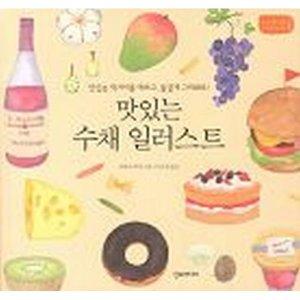 맛있는 수채 일러스트-나의 첫 그림 레슨01