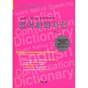 영어회화사전: 네이티브 발음으로 유창하게 말하는(개정판  오디오/MP겸용 CD 3장 포함)