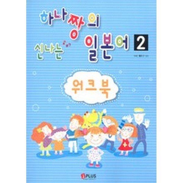 하나짱의 신나는 일본어 2 워크북