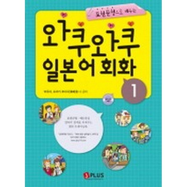 와쿠와쿠 일본어 회화 1: 표현문형으로 배우는(교재+MP3 CD 1)